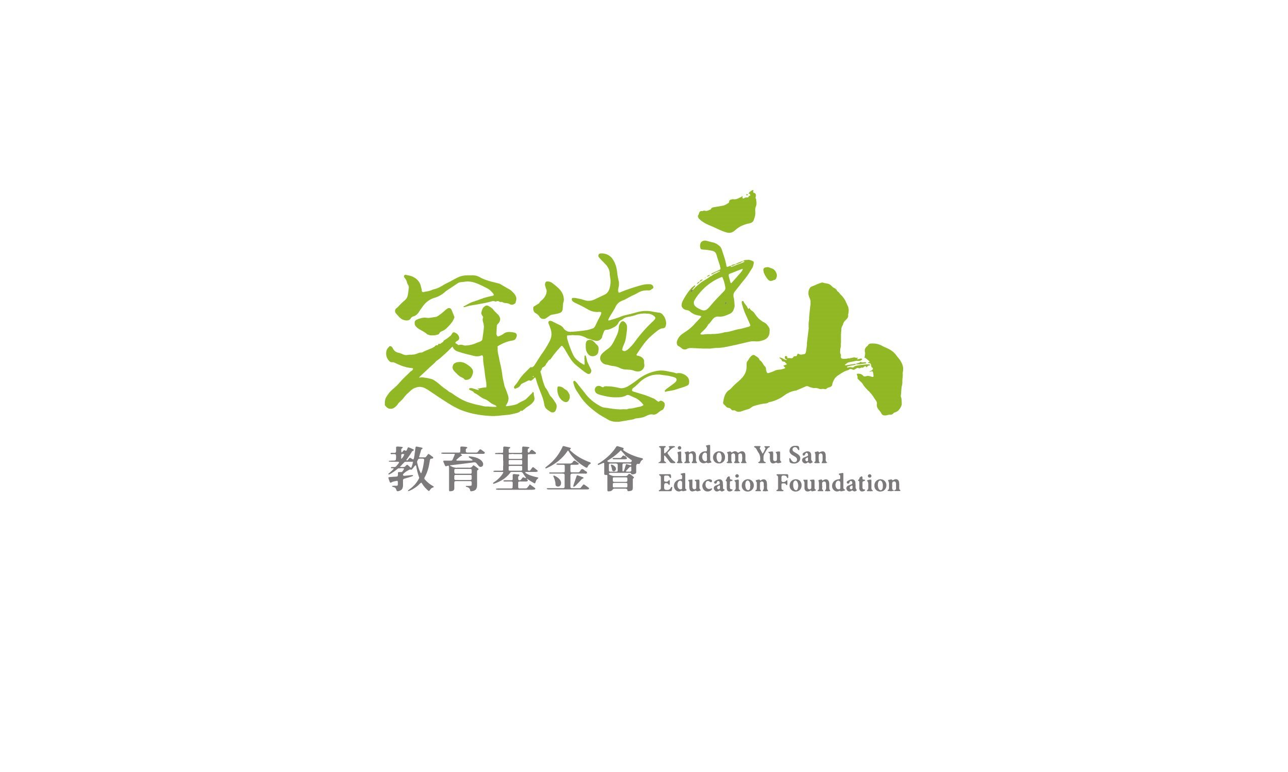 Kindom Yu San Education Foundation