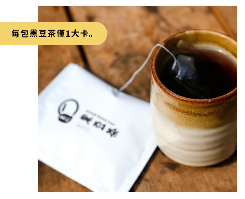 每包黑豆茶僅1大卡