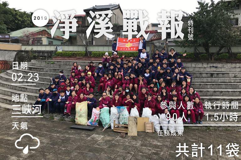 2019/02/23 三峽國中 環境教育課