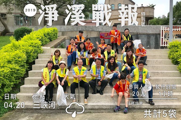 2019/04/20 國泰慈善基金會 淨溪活動