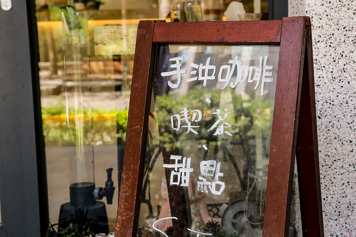說起書福咖啡,總覺得看見老闆眼底的一絲笑意,取名為書福最一開始源自於英文的sufu,意思是中文的舒服。剛好的是,舒服也是這間店帶給我們的感受,明亮的陽光斜斜地照進來,走進店面關上玻璃門的一刻,卻阻隔了車水馬龍的車聲,好像進到另外一個世界,窗外的景色因為無聲也變得溫和了起來,看著樹影照在人行道上,突然覺得這個城市,就像一幅畫一樣。 | 甘樂文創 | 甘之如飴,樂在其中