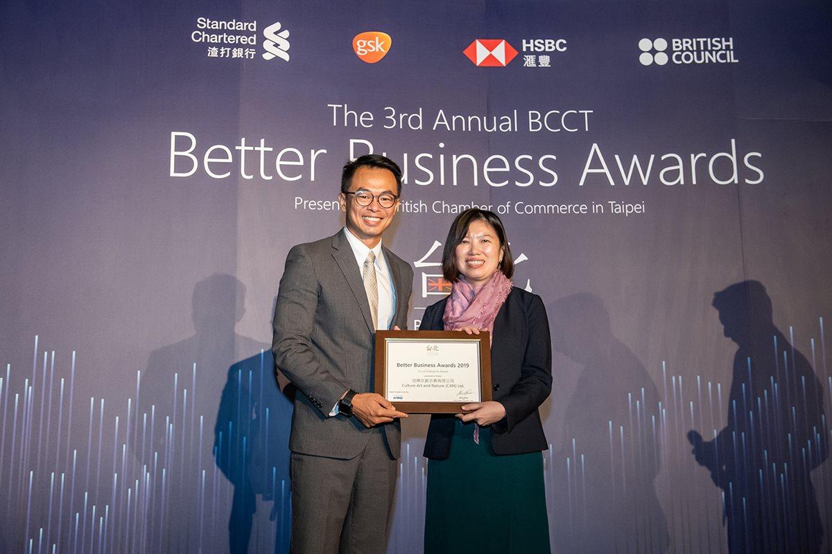 2019 BCCT Better Business Awards「Social Enterprise 社會企業獎」甘樂文創勇奪前三強