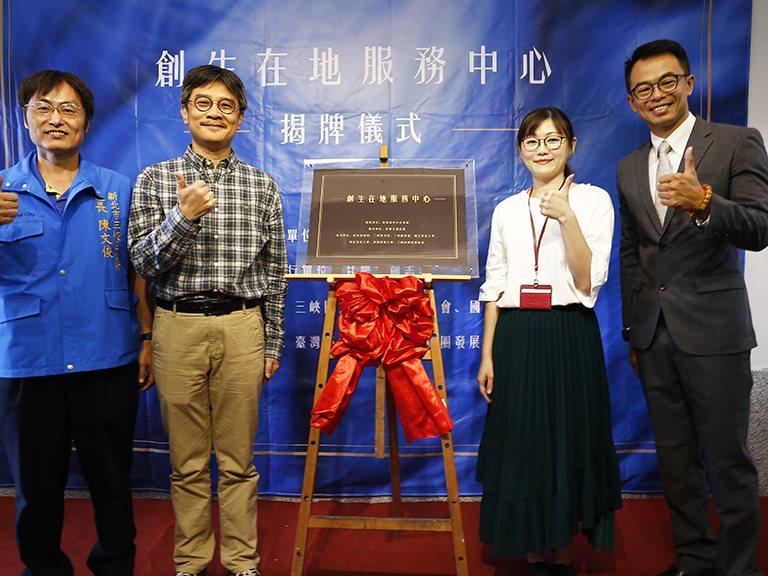 三峽創生在地服務中心,於2019年正式啟動