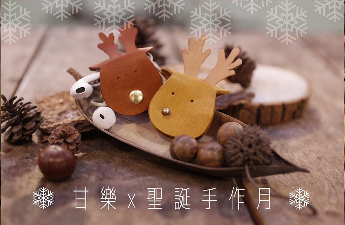 【12月聖誕節限定】聖誕手作禮物特輯