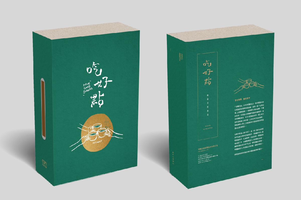 2020過年禮盒   是一款健康營養零負擔的特色茶點禮盒!承載著來自臺灣土地的好味道,茶、餅、糖一應俱全,我們精心挑選適合分食共享的特色茶點,快樂相聚共享滿滿營養,有養身零熱量的黑豆茶包、香脆高纖的豆纖香香營養餅以及三峽在地的碧螺春茶所製成茶香四溢的碧螺春茶糖,送一份好禮也同時照顧彼此的健康,這樣健康營養好味道,非「吃好點」茶點禮盒莫屬!   禾乃川國產豆製所   改變生命的豆漿店