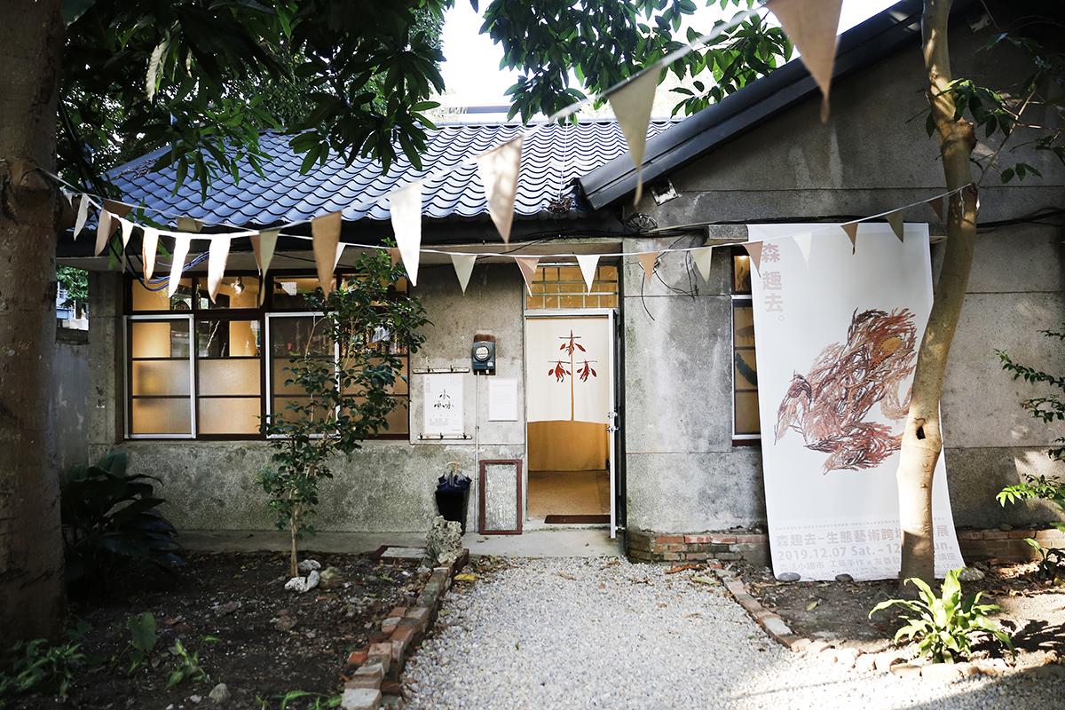 此次爲甘樂文創與林務局合作,活化位於三峽地區林務局的老宿舍,改造成與藝術並存開放式的展覽空間,從策展設計、空間規劃設計、活動設計一直到主視覺設計都由甘樂文創的設計團隊共同打造。此次展覽以生物多樣性與文化工藝的跨界創作為主軸,並且邀請五位藝術家以及生態保育團隊將想要傳達理念帶入這次的展覽中! | 甘樂文創 | 甘之如飴,樂在其中
