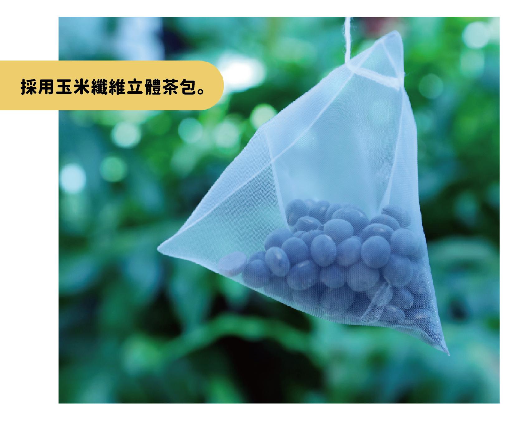 玉米纖維立體茶包-03.jpg