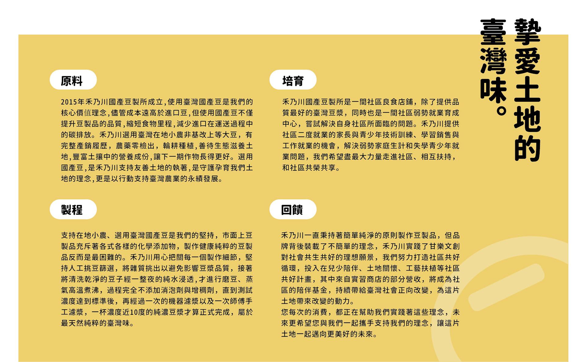 20191230禾乃川官網商城簡介-02s.jpg