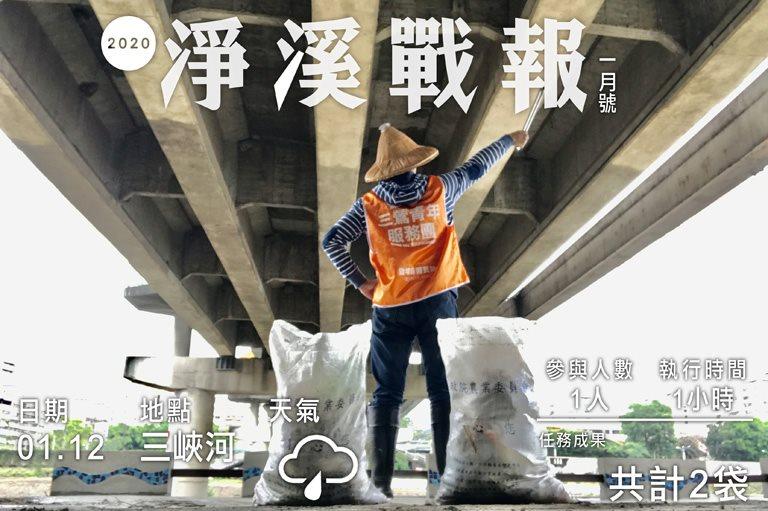 2020/01/12 一月份淨溪志工日