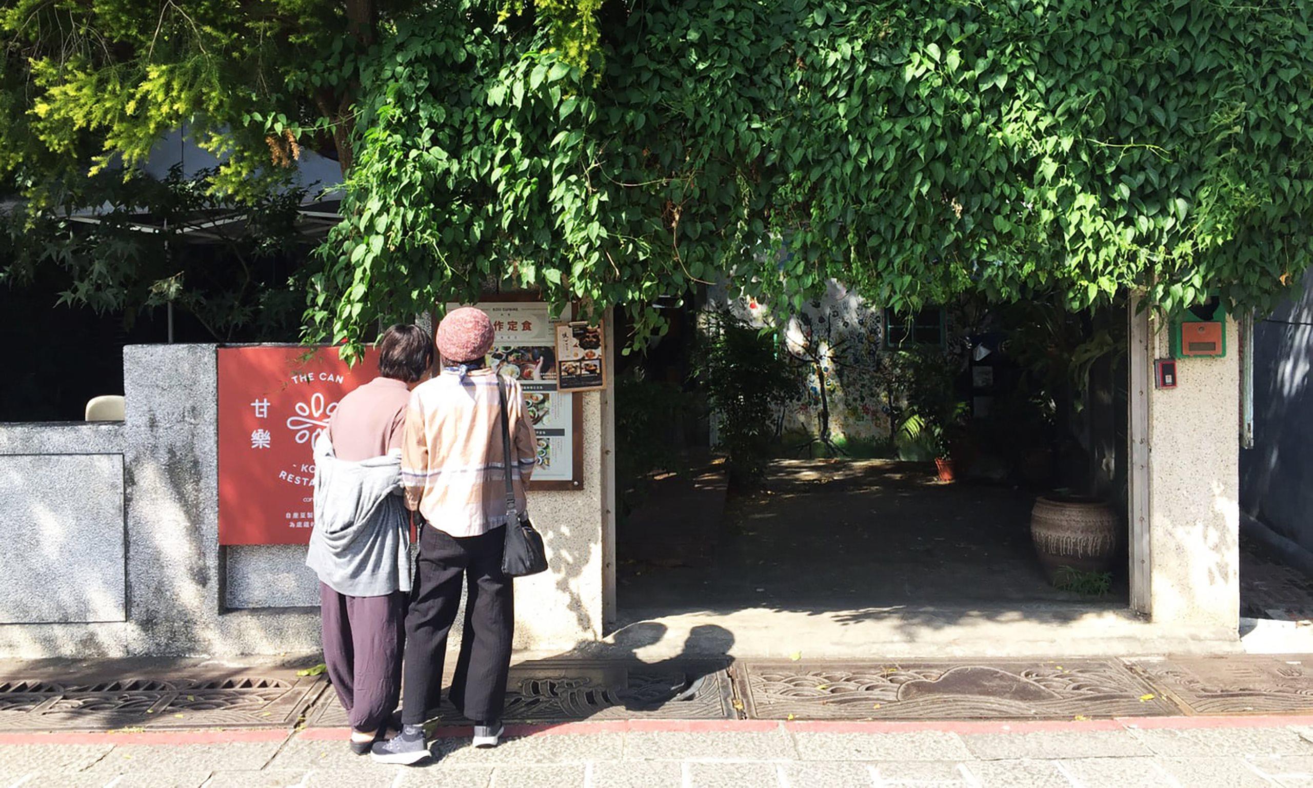 甘樂食堂,交通&停車指南