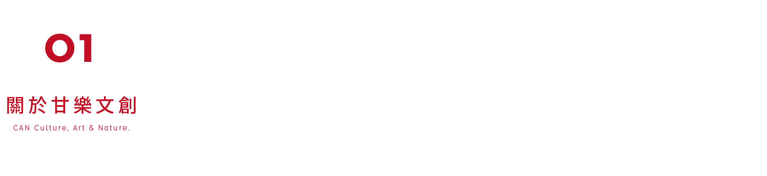甘樂文創社創良品採購型錄_工作區域 1 複本 37.jpg