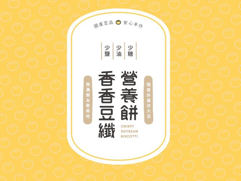 香香豆纖營養餅 包裝設計