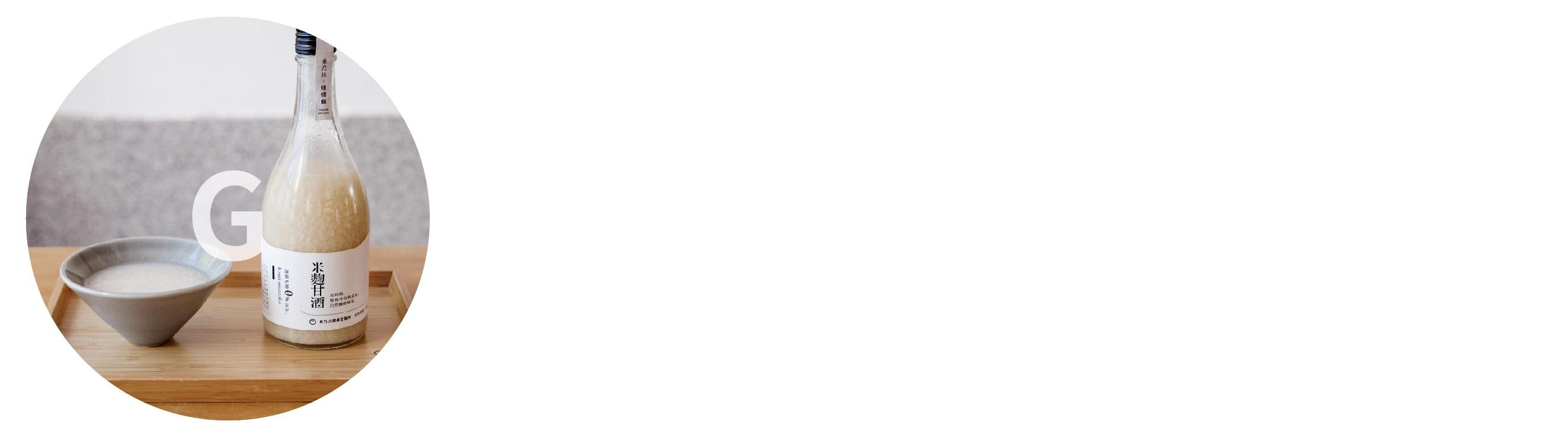 甘樂文創社創良品採購型錄_工作區域 1 複本 39.jpg