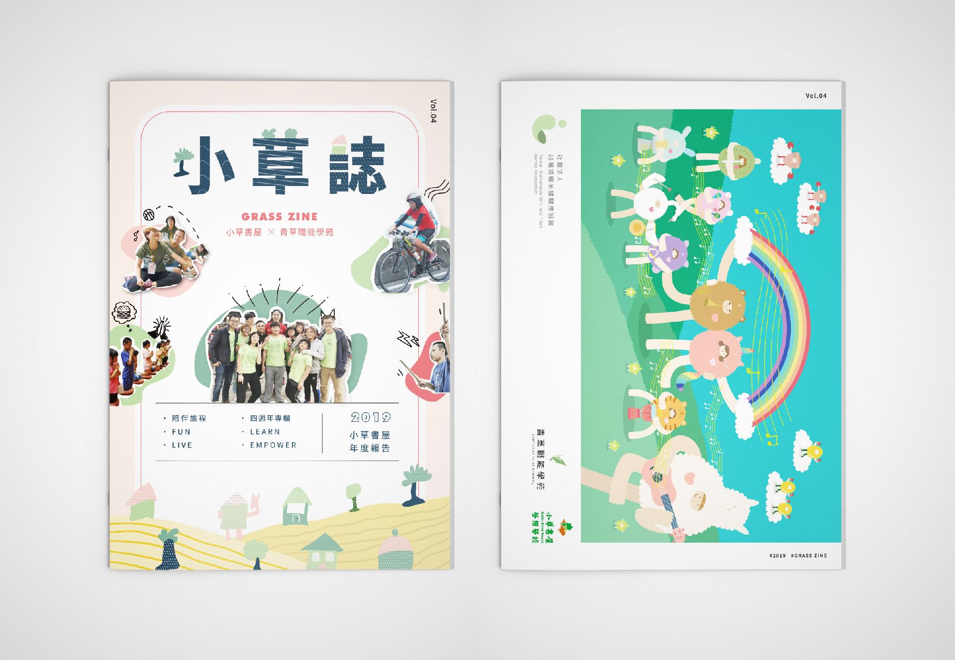 小草誌封面設計   甘樂文創   甘之如飴,樂在其中