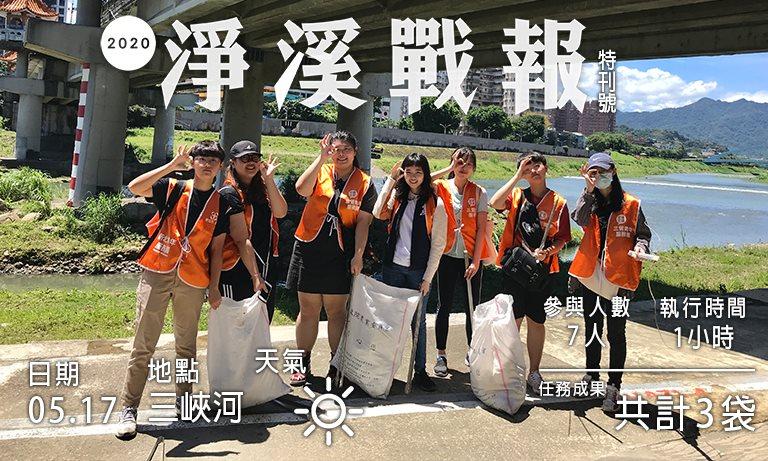 2020/05/17 輔大心理系學生淨溪活動
