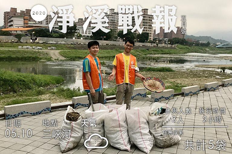 2020/05/10 五月份淨溪志工日
