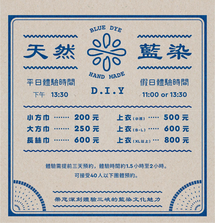 藍染01.jpg