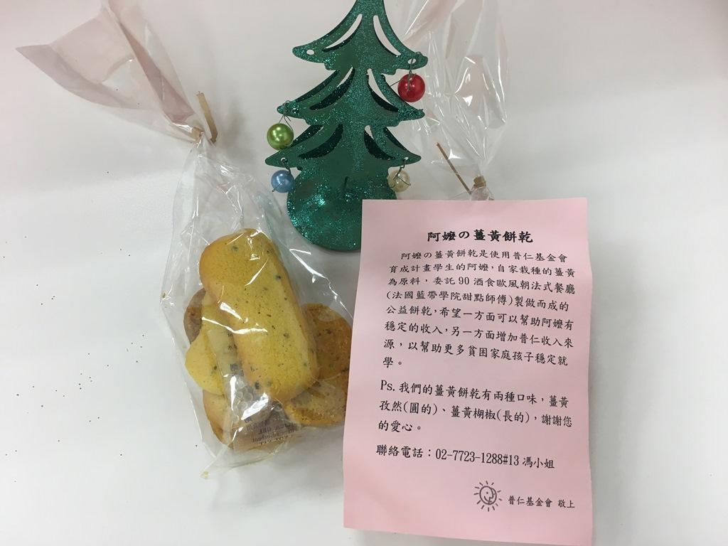 05-中原資管大一學生幫助義賣「阿嫲の薑黃餅乾」希望可以打出好口碑、以利後續的行銷推展.JPG
