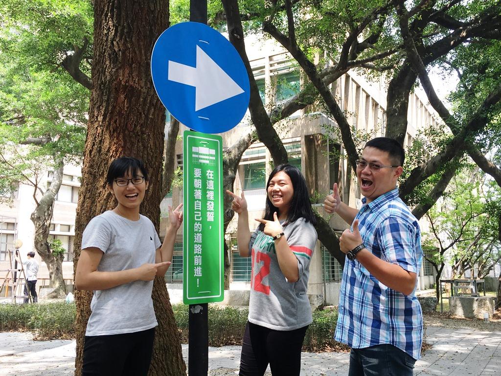 07-中原校園代表性建物附近設置了勵志標語的前進路牌.jpg