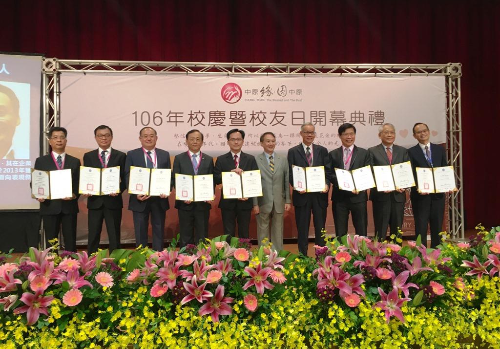 通稿照片-中原大學校慶校友日「傑出校友表揚」今年共有九位來自各領域的校友獲頒榮譽.JPG