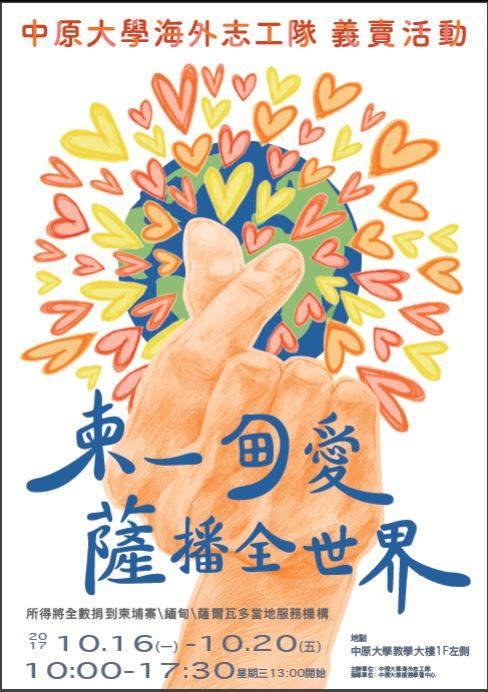 通稿照片09-中原大學「柬一甸愛,薩播全世界」義賣活動海報.jpg