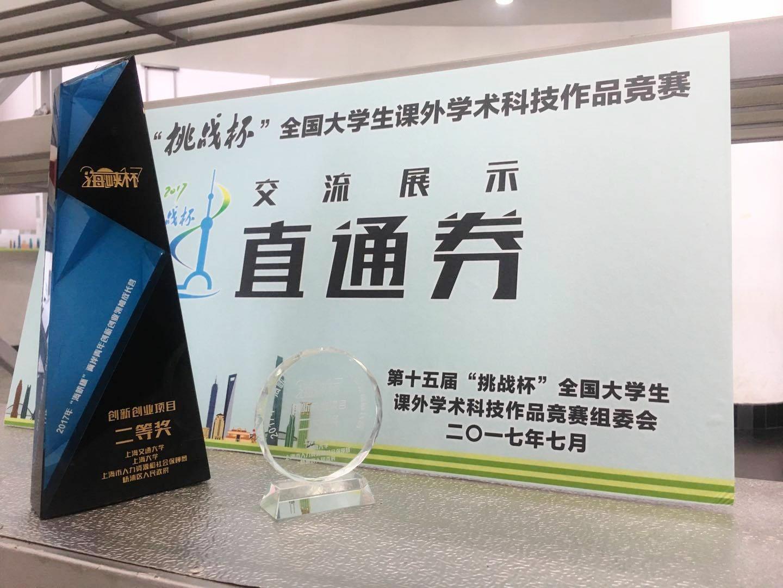 通稿照片-中原大學生物醫學工程學系助理教授王明誠領軍的台灣團隊獲得「海峽盃」創新創業競賽二等獎,並拿到參與2017「挑戰盃」的直通卷.jpg