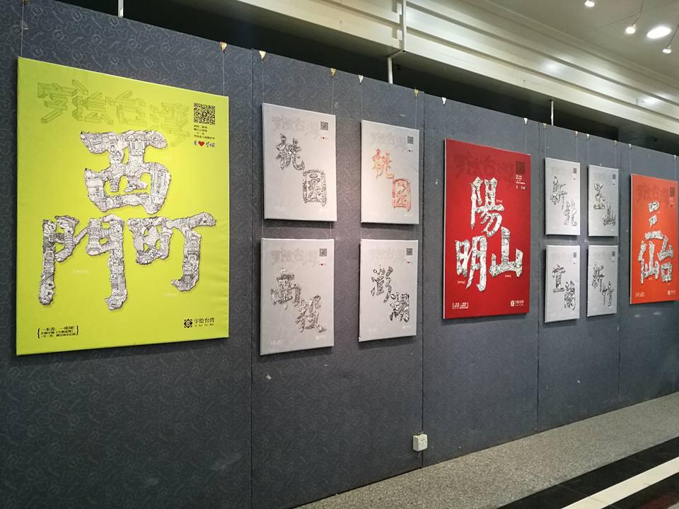 通稿照片-「字繪臺灣」書上繪的是字,讀者眼睛看到的是圖,透過城市、名勝、小吃、俚語等,臺灣得以活靈活現地呈現.jpg