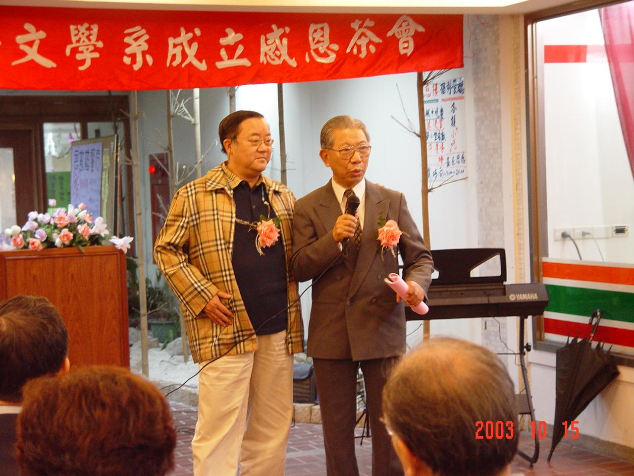 2002年應華系成立感恩茶會(左為林治平院長).jpg