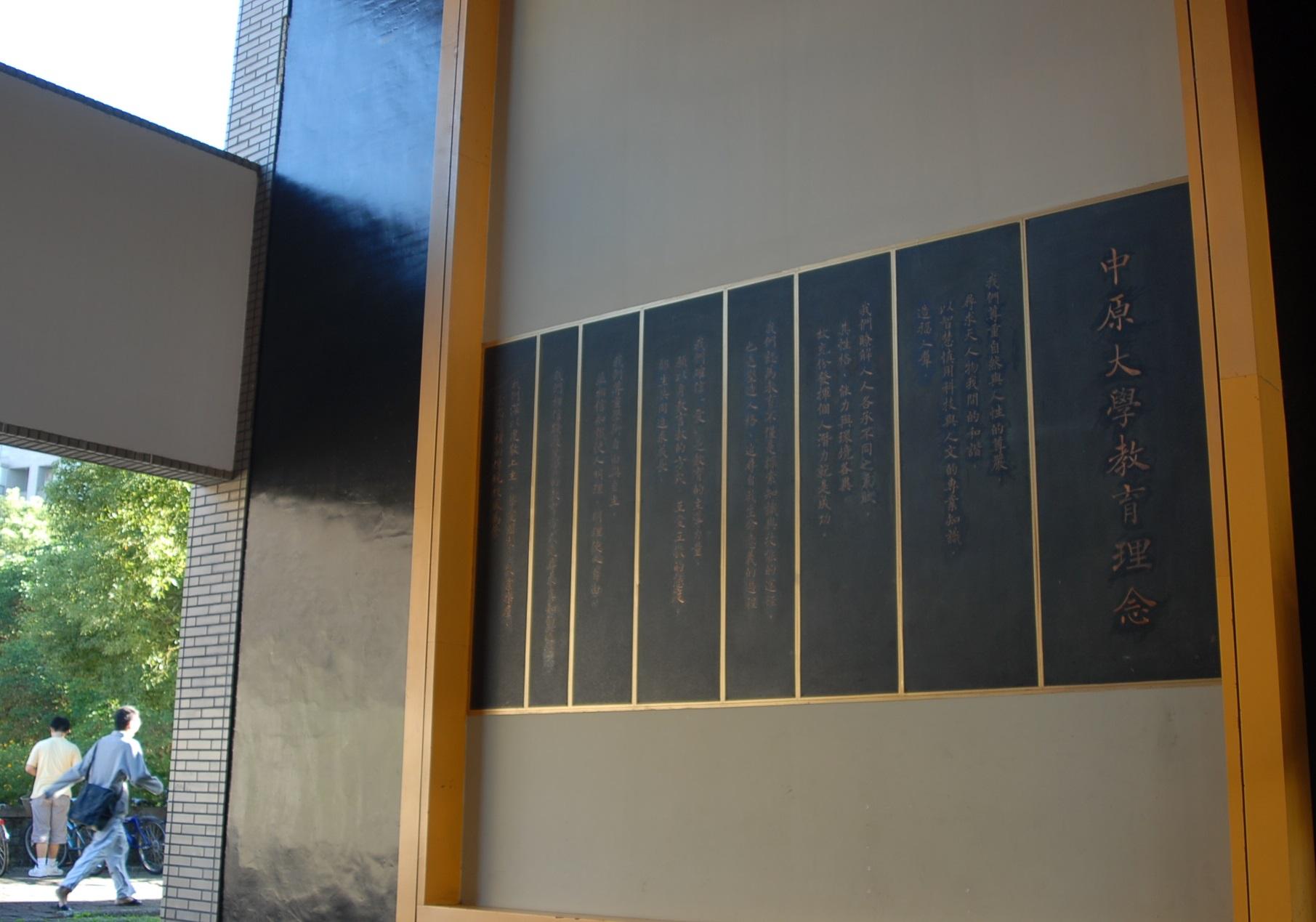 中原大學教育理念牆於懷恩樓.jpg