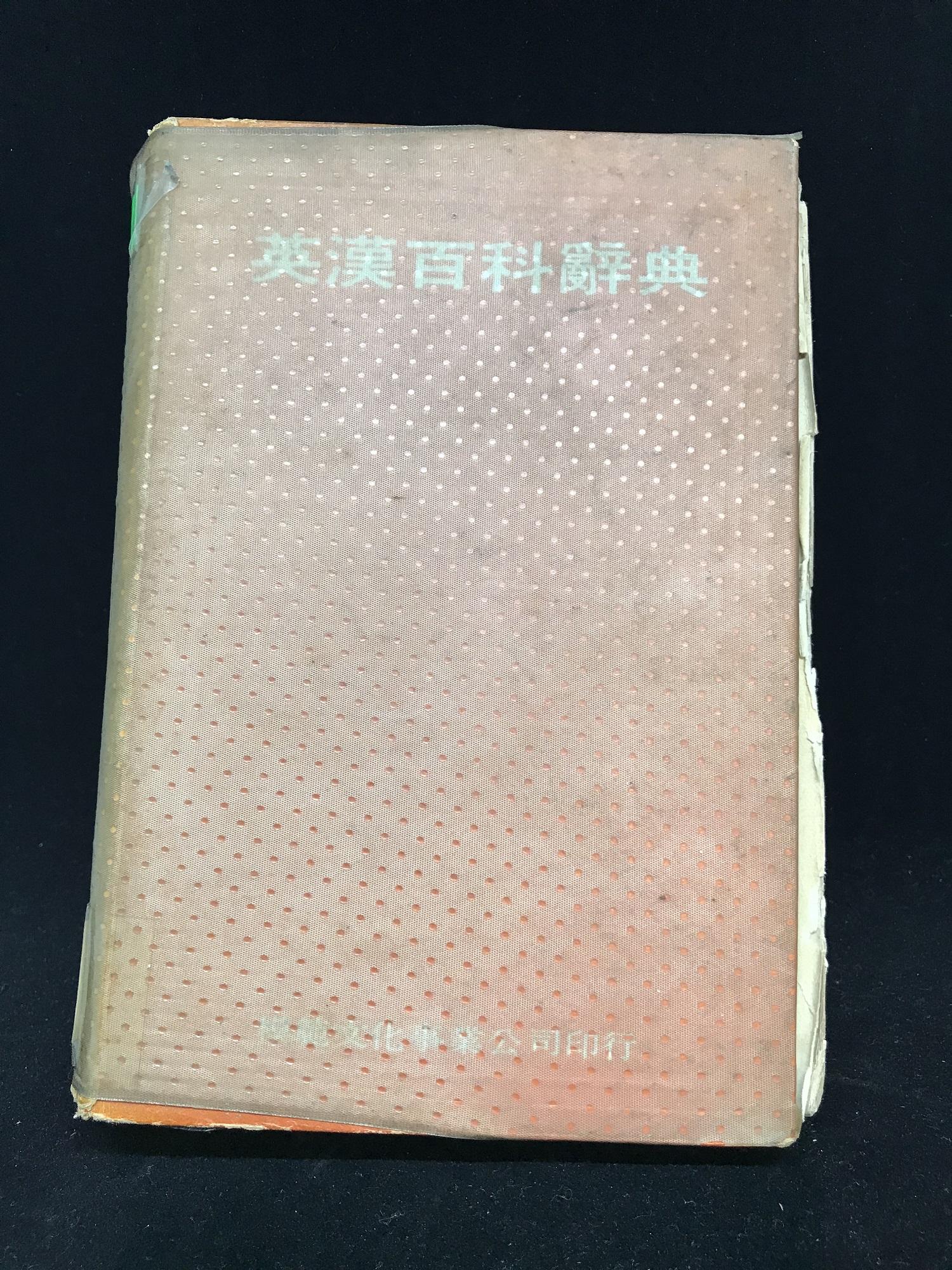 通稿照片-民國56年1月模範出版社出版了一本由方振淵主編的「英漢百科辭典」.JPG