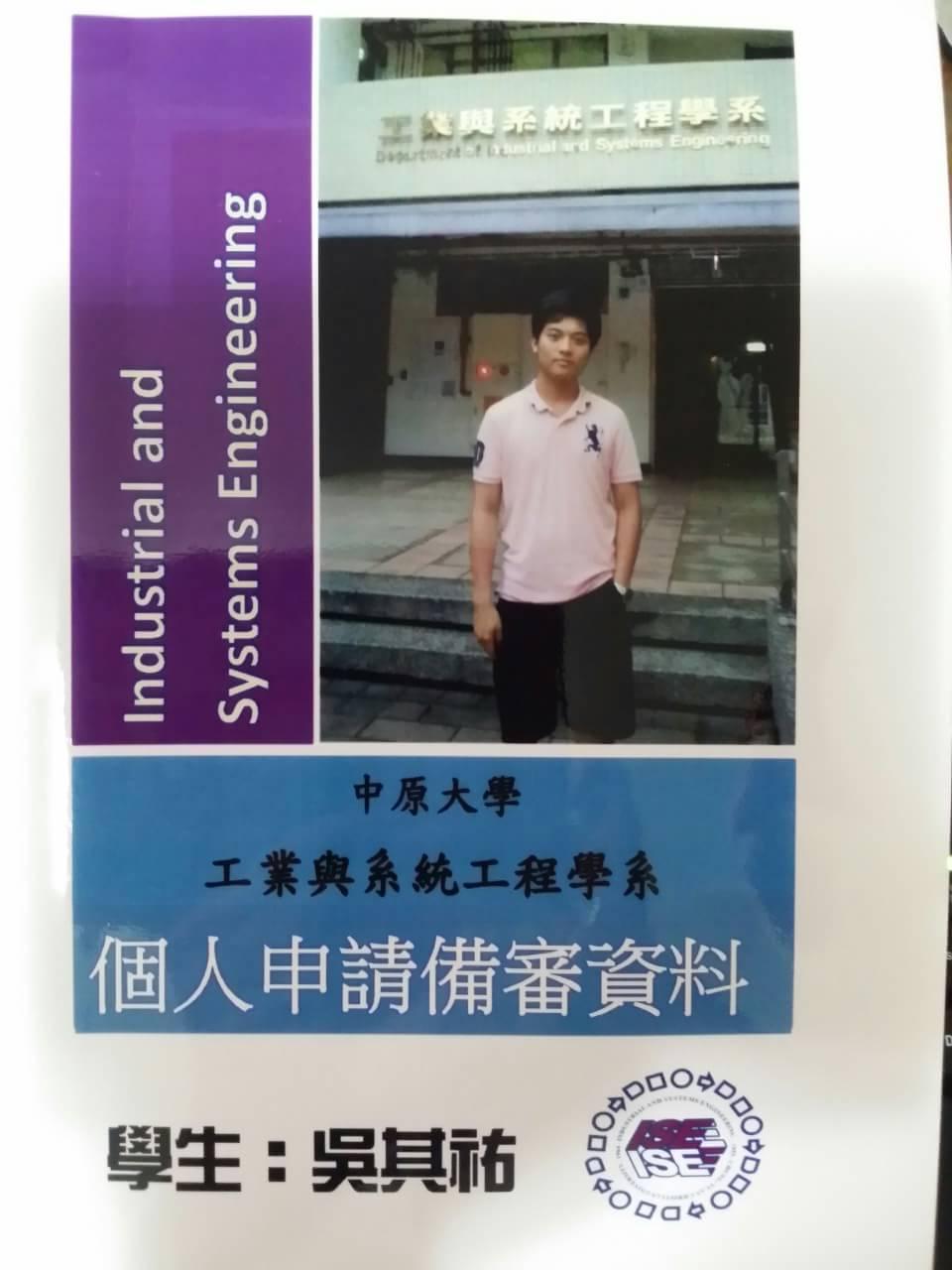 通稿照片-吳其祐當時個人申請入學準備資料,使用照片攝於中原工業系館前.jpg