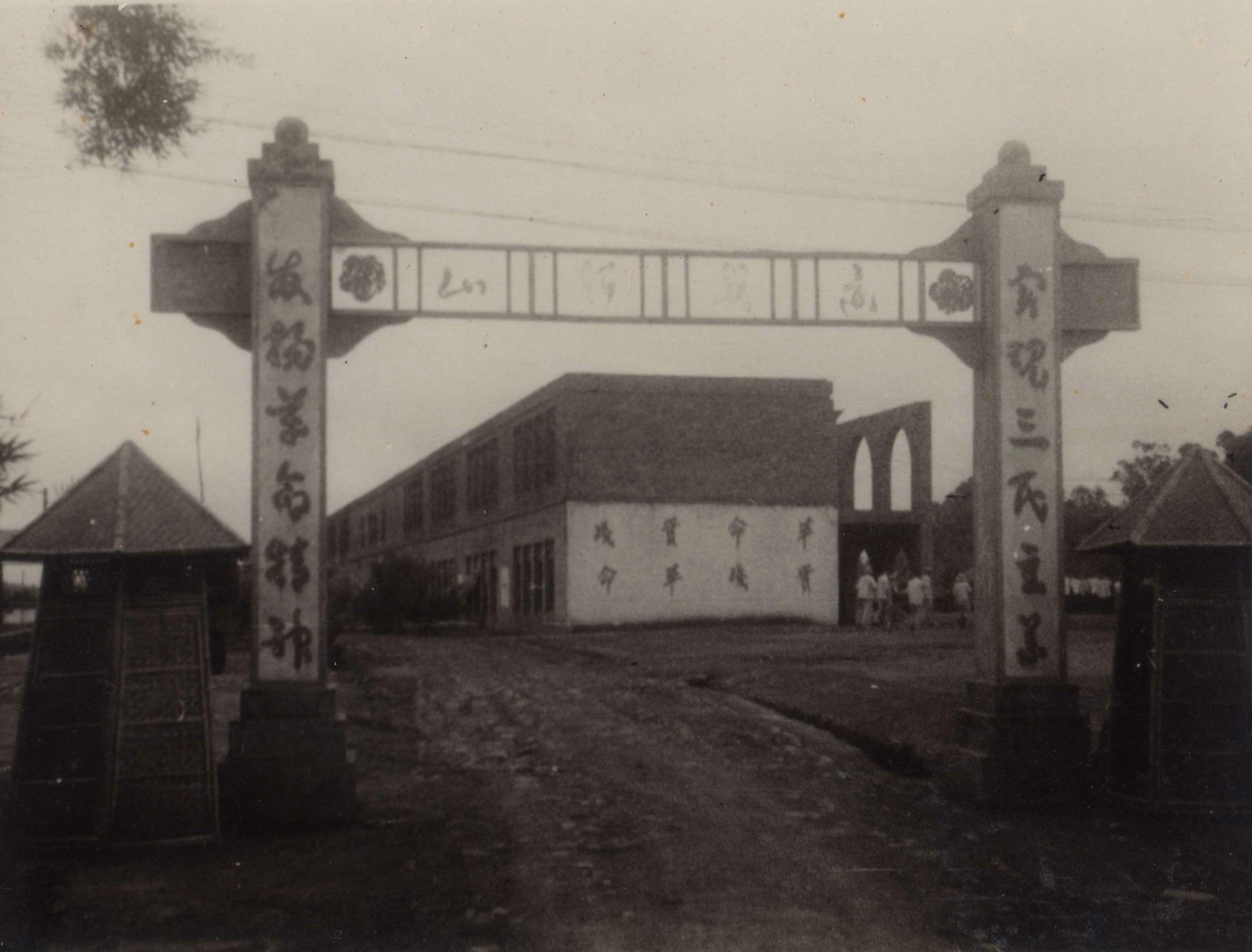 1955創校時期校門.jpg