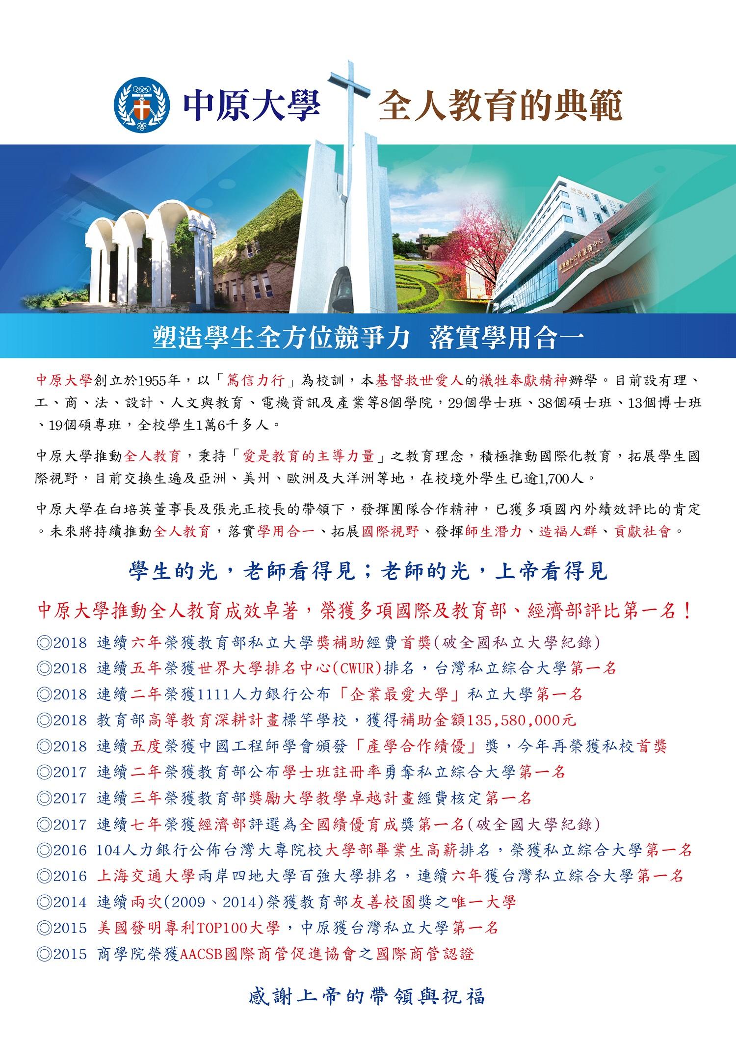 20180620十三榮譽-01.jpg