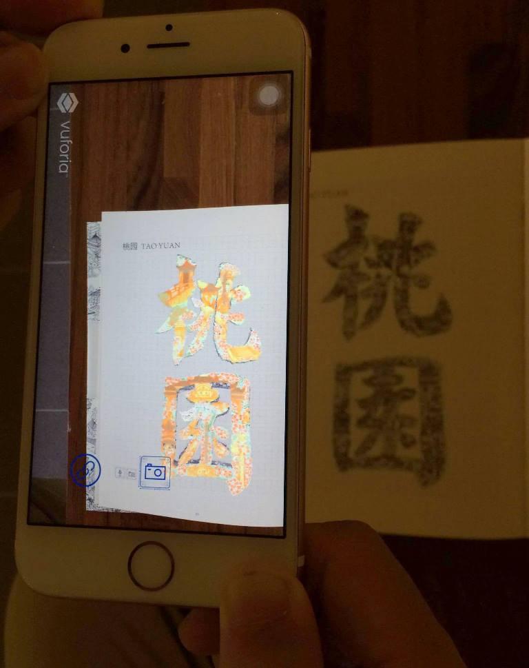 通稿照片03-「字繪台灣」作品結合虛擬實境,透過手機App掃描畫作可讓城市色彩躍然於前.jpg