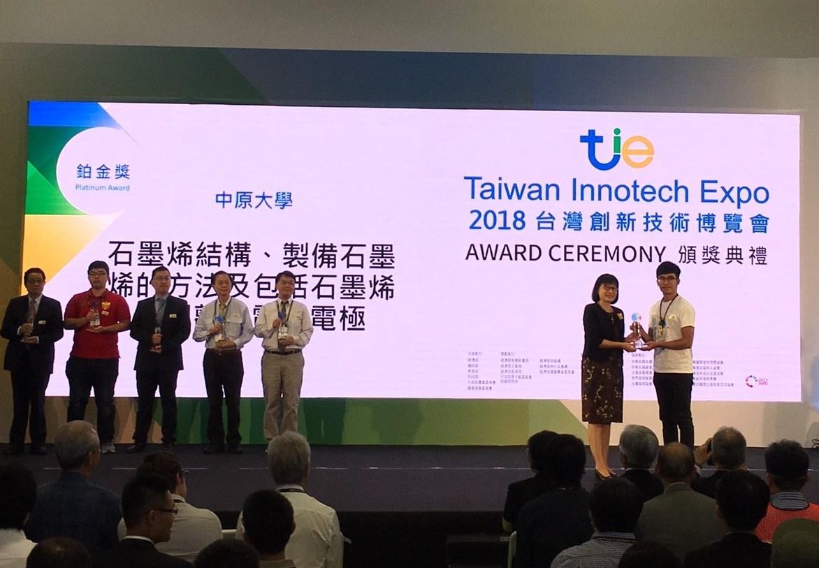 2018年台灣創新技術博覽會象徵發明競賽最高榮譽的鉑金獎於9月29日頒發.jpg