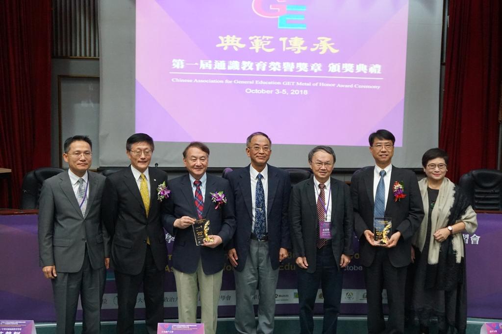 張光正校長(左三)獲頒通識教育榮譽獎章-終身成就榮譽獎.JPG