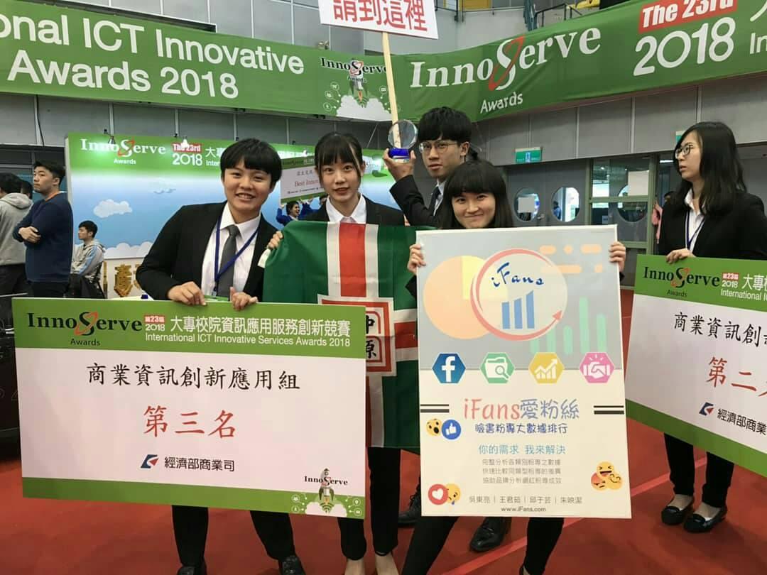 通稿照片-獲得「商業資訊創新應用組」銅牌的「愛粉絲」團隊以媒合平台為主題.jpg