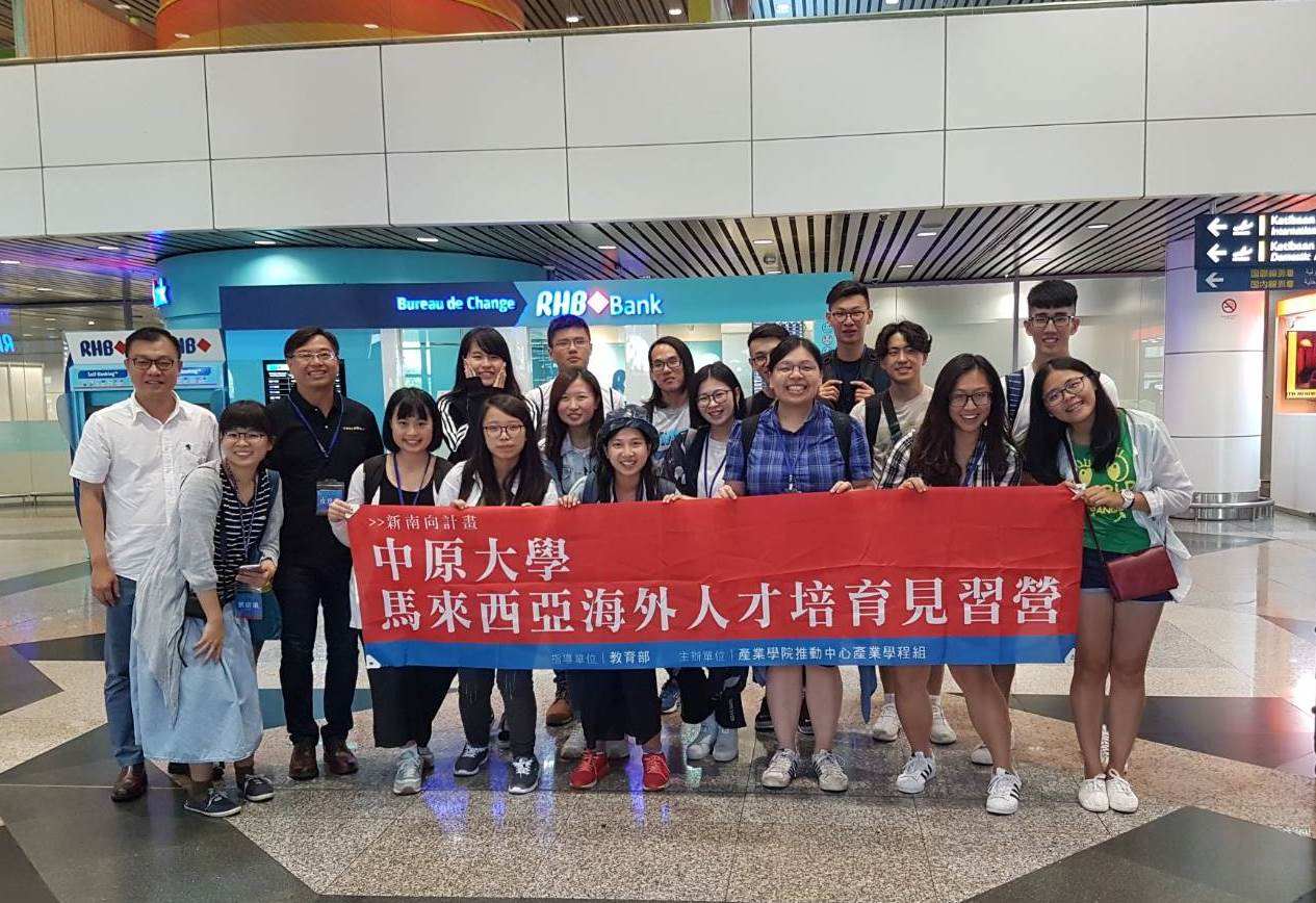 中原老師帶學生赴馬來西亞參加海外人才培育見習營。.JPG
