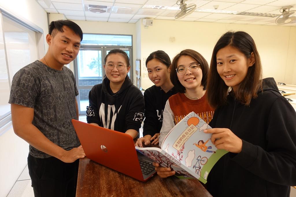 中原大學應華系「米拉的在台日記」結合繪本與網站教學,媲美專業華語教材。.JPG