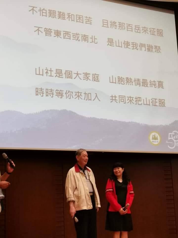 中原登山社社歌作曲者柯德仁老師與作詞者第五屆劉瓊麗學姐帶領大家唱起象徵山社精神的社歌.jpg