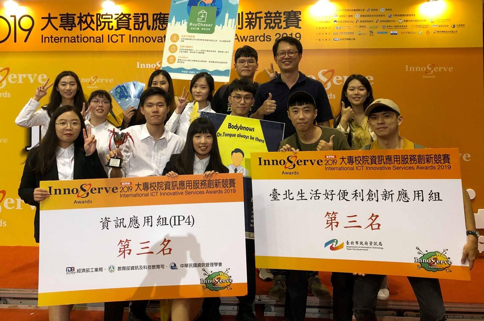 中原資管系學生在李國誠老師(後排右二)指導下,研發系統為健康把關,贏得兩個獎項。.jpg