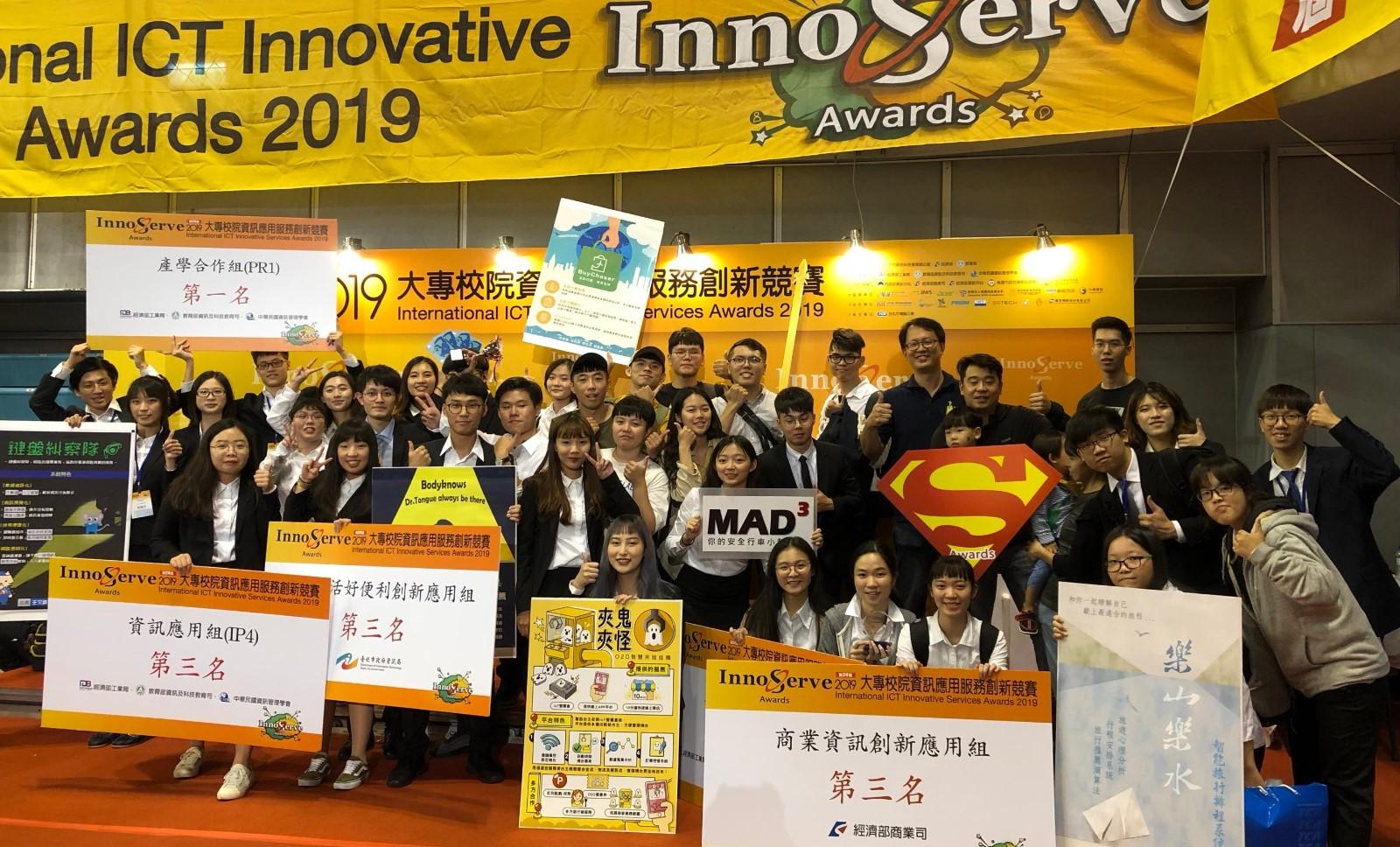 中原大學資管系學生參加「大專校院資訊應用服務創新競賽」,勇奪金牌等共7個獎項。.jpg