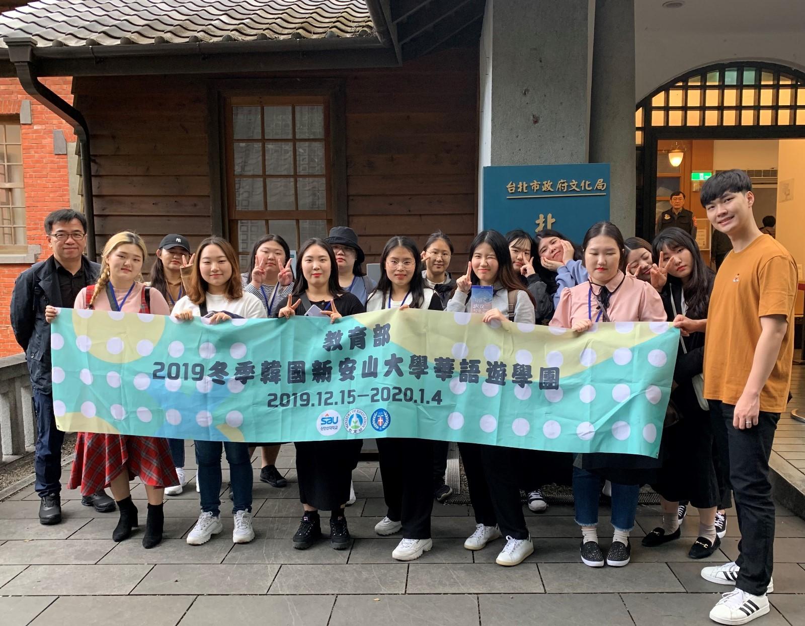 韓國新安山大學學子來台體驗中華文化,到各地參訪交流。.jpg