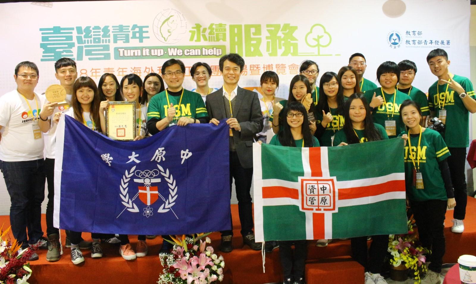 中原大學柬埔寨海外志工團及資管系菲律賓資訊教育團隊,榮獲教育部青年海外和平工作團隊競賽大獎。.JPG