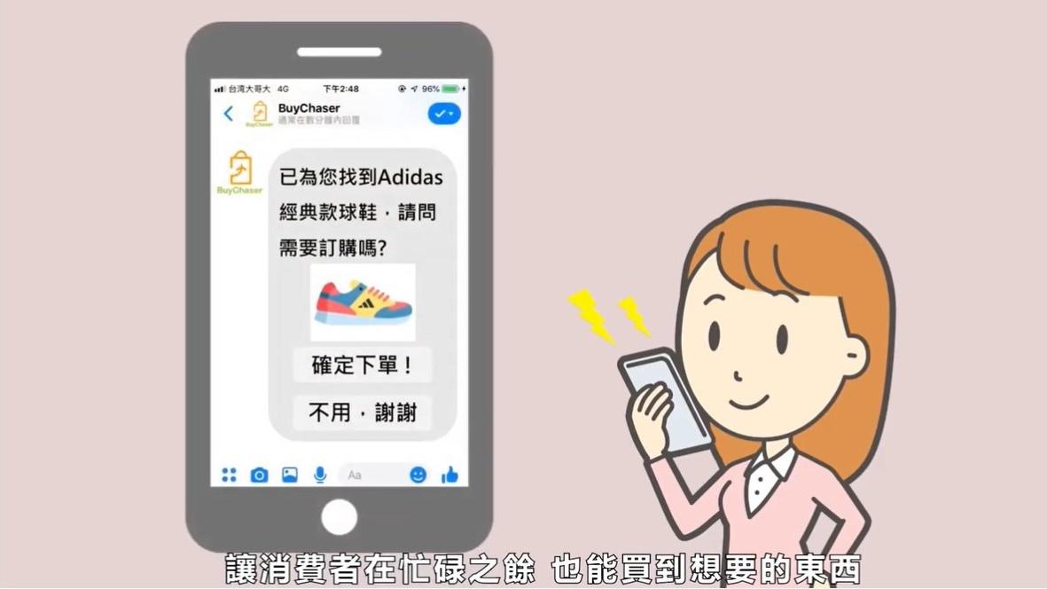 資管系學生以活潑的動畫介紹「BuyChaser-及時代購」之系統特色.jpg