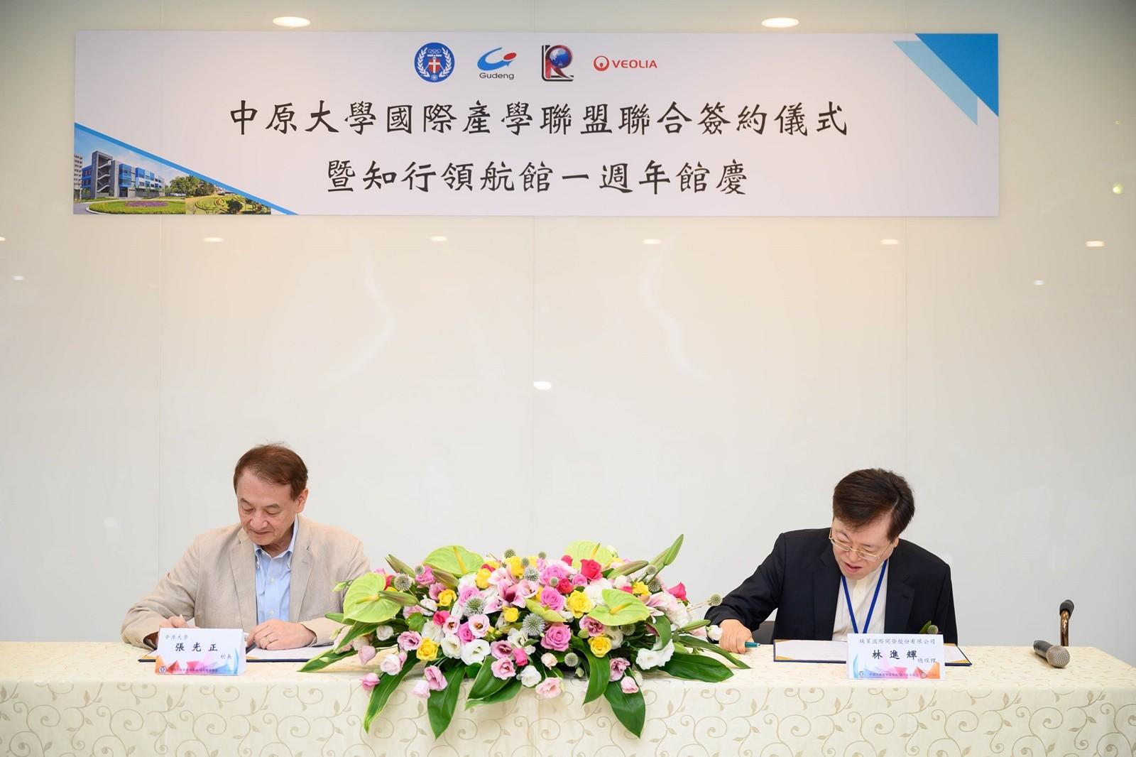 中原大學國際產學聯盟聯合簽約儀式,張光正校長(左)與瑞萊國際林進輝總經理代表雙方簽署合約。.jpg