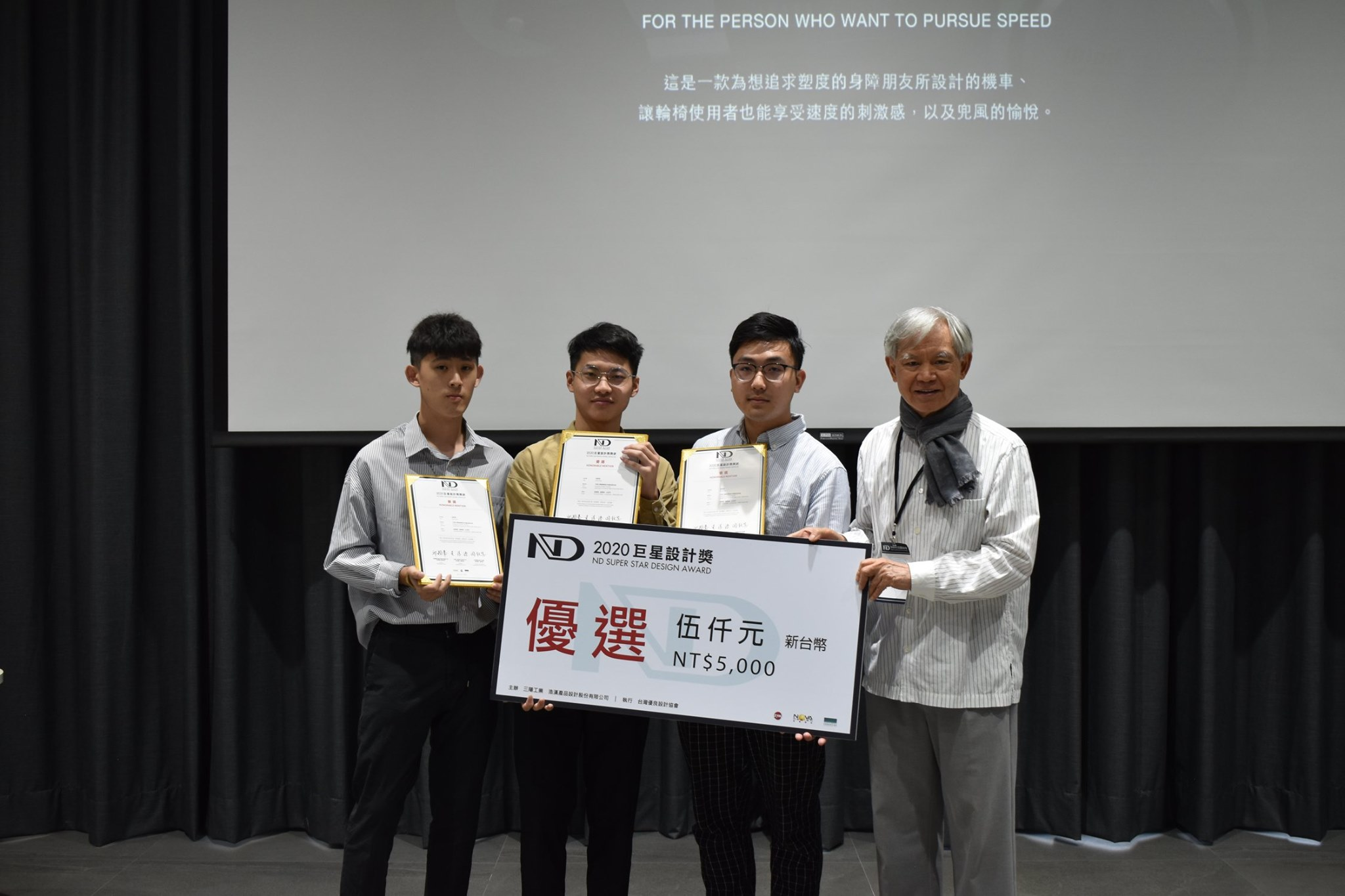 2020「ND巨星設計獎」,中原「追風者」團隊榮獲優選。(圖右為台灣設計研究院張光民總顧問,為本次競賽評審之一).jpg