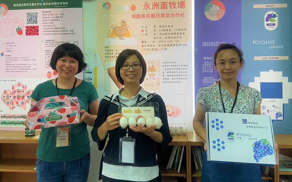 中原師生協助埔鹽鄉草莓、雞蛋、巨峰葡萄設計包裝,要以專業協助農村產業創新.JPG