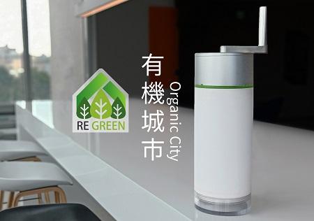 RE Green居家製肥機邀請大眾一起打造有機城市.jpg