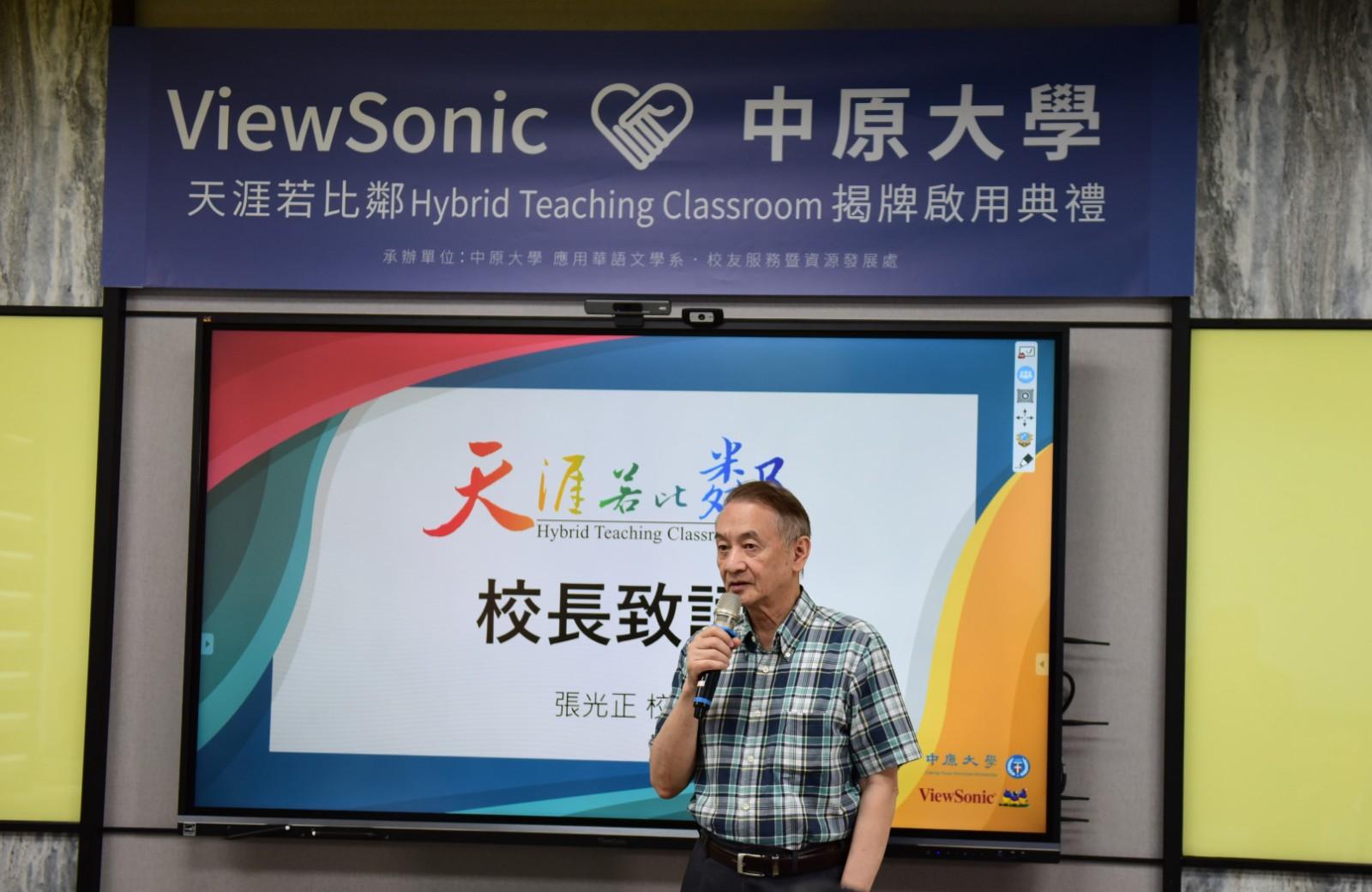 中原張光正校長期許此全球首間Hybrid複合教學教室,能真正做到教學的「天涯若比鄰」。.jpg